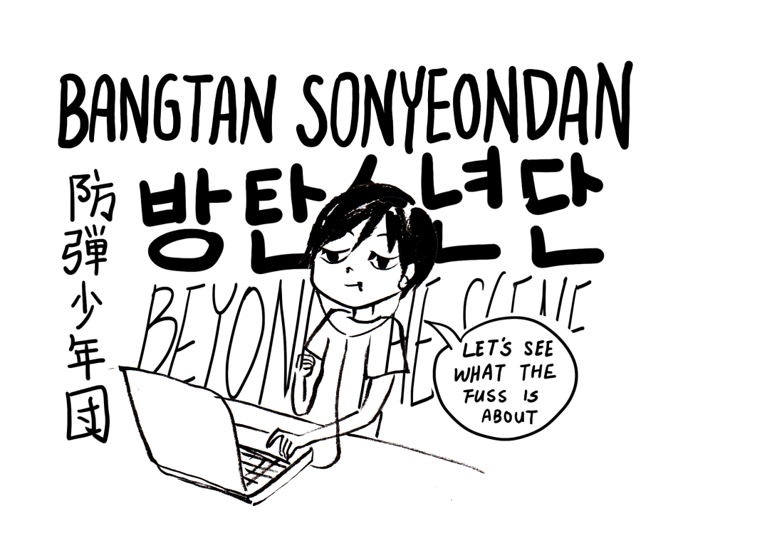 bangtan_sonyeondan1.png